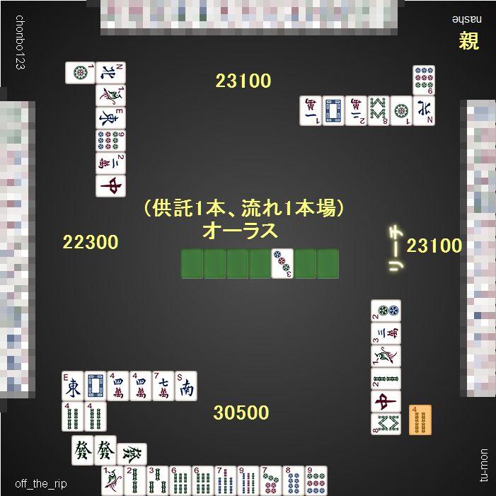 DORA総取トーナメント_20160121_2ゲーム目_オーラス_1