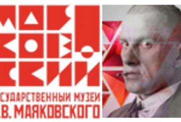 ПАМЯТНЫЙ ВЕЧЕР В МУЗЕЕ Маяковского на Лубянке.