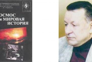 КОСМОС И МИРОВАЯ ИСТОРИЯ. К 105-летию со дня рождения А.Л. Чижевского.
