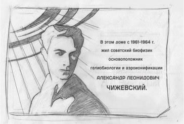 Скоро ли будет мемориальная доска на доме, где жил А.Л.Чижевский в Москве?