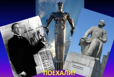 А.Л. Чижевский и К.Э. Циолковский дали старт XXXII Гагаринским чтениям на Юго-Западе столицы.