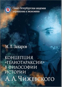 Захаров2