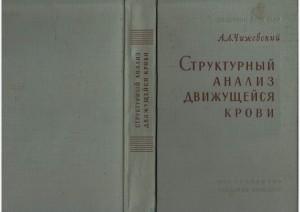 биофиз0002_1