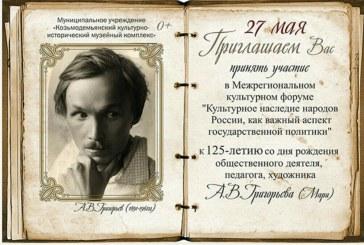 ЮБИЛЕЙ А.В. ГРИГОРЬЕВА