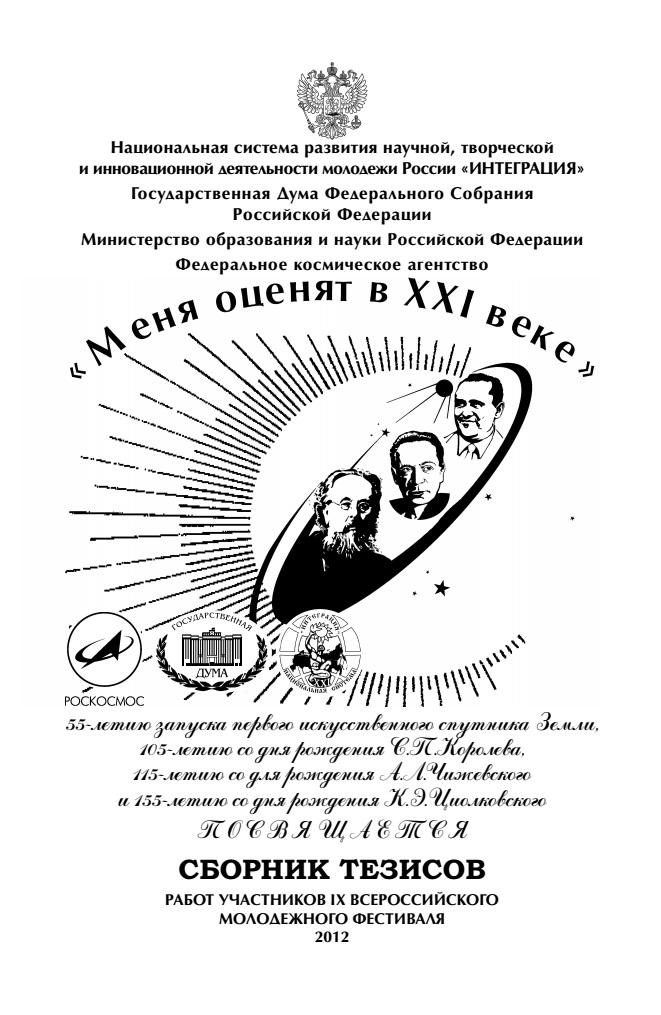 МО_2012