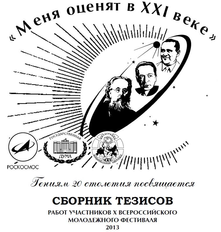МО_2013