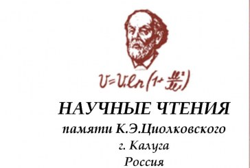 НАУЧНЫЕ ЧТЕНИЯ ПАМЯТИ К.Э. ЦИОЛКОВСКОГО