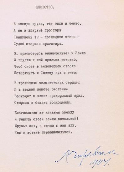 В_Земную_грудь