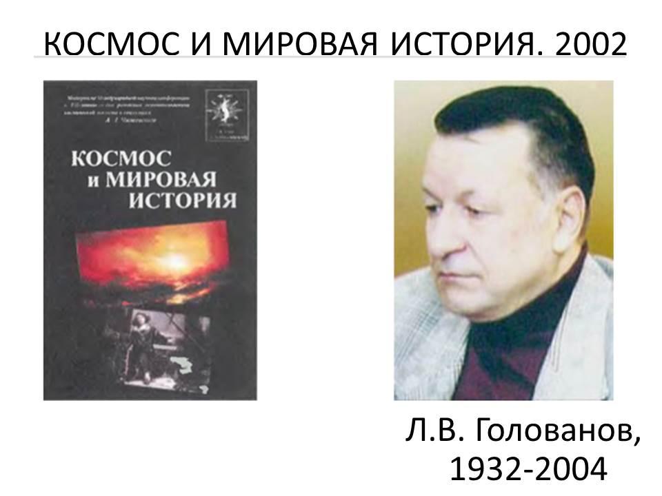 КОСМОС_И_ИСТОРИЯ