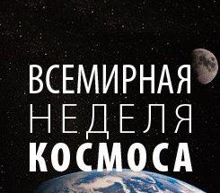 nedela_kosmosa