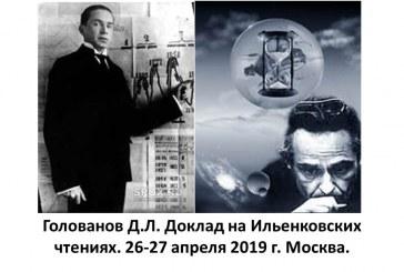 ФИЛОСОФСКО-МИРОВОЗЗРЕНЧЕСКИЕ ОСНОВАНИЯ НАУЧНОГО ТВОРЧЕСТВА А.Л.ЧИЖЕВСКОГО