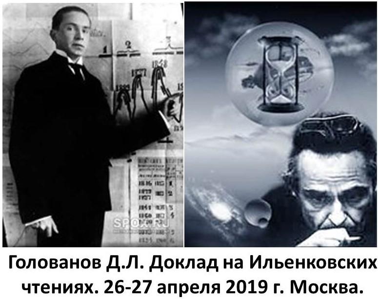 АЛЧ_на_Ильенковских_чтениях