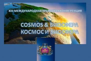КОСМОС И БИОСФЕРА. 4-Е ИНФОРМАЦИОННОЕ ПИСЬМО