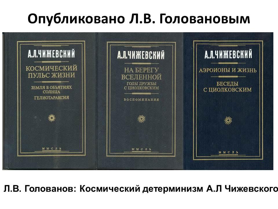 Опубликовано_ЛВГоловановым