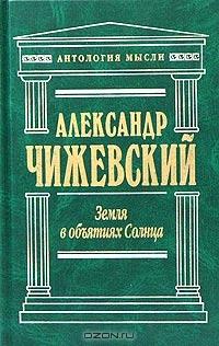 Aleksandr_Leonidovich_Chizhevskij__Zemlya_v_obyatiyah_Solntsa