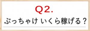 q2qkasegeru