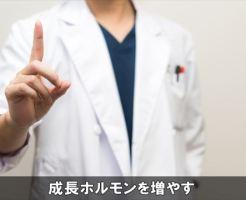 seichouhorumonfuyasu6-1