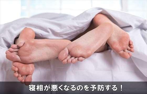 nezoutaisaku8-1