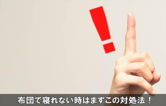 nerenaitokimazukonotaishohou1-1