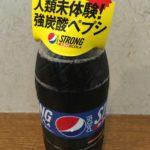 かかってこいや!!人類未体験の炭酸!ペプシの5.0GVのコーラの感想レビュー