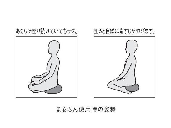 あぐらで座っても自然と背筋が伸びて座りやすい