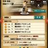 既存キャラ星7進化追加!(04/25〜)