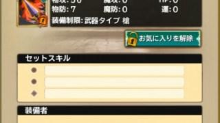神槍グングニル絶