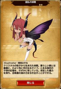 混乱の妖精