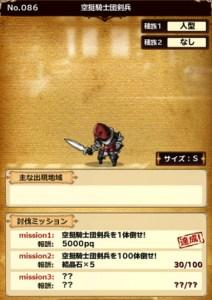 空挺騎士団剣兵