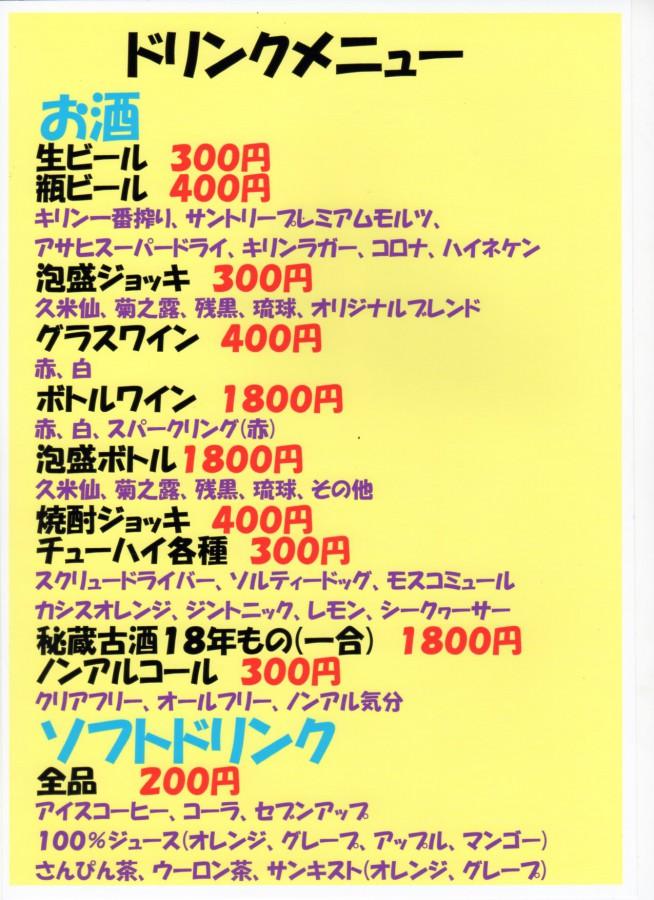 なかめ (2)
