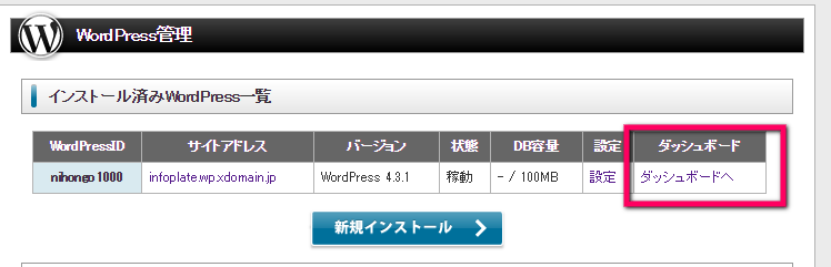 screenshot-secure.xdomain.ne.jp 2015-11-28 16-22-19