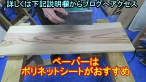 キッチン用の棚を作る3 サンダーの注意点.mp4_4609285000