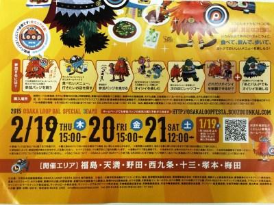 OSAKA LOOP FESTA(オオサカ・ループ・フェスタ)