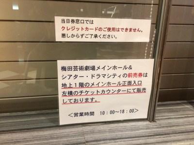 梅田芸術劇場 シアタードラマシティ チケット売り場