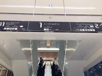 ルクアイーレ LUCUA1100 伊勢丹 グランフロント大阪 専門店