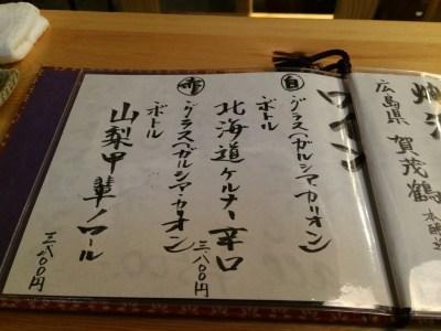 お初天神裏参道 大阪梅田 喜多郎寿し 250円均一 場所 裏通り 魔法のレストラン