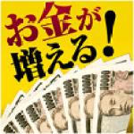 【超簡単】お金を増やす方法
