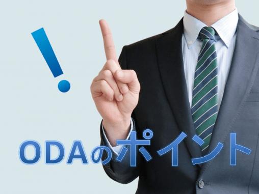 ODAのポイント