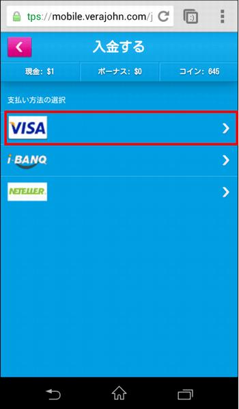 ベラジョン_クレジット入金_クレジット選択