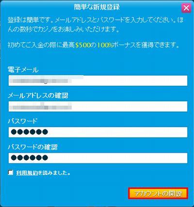 ベラジョン_PC登録画面_3