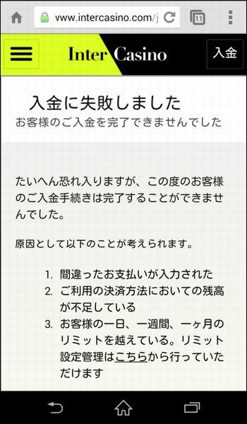 インターカジノ_クレジット入金失敗