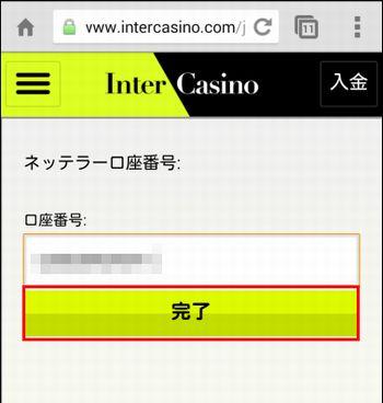 インターカジノ_ネッテラー口座番号入力jpg
