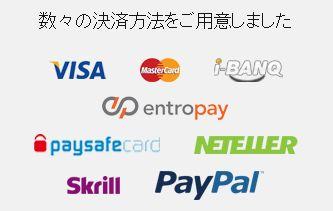インターカジノ_入金種類