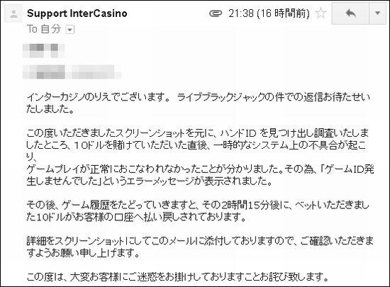 インターカジノ_バグ_返金