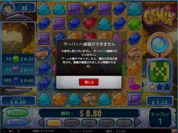 ベラジョンカジノ_回線切れ