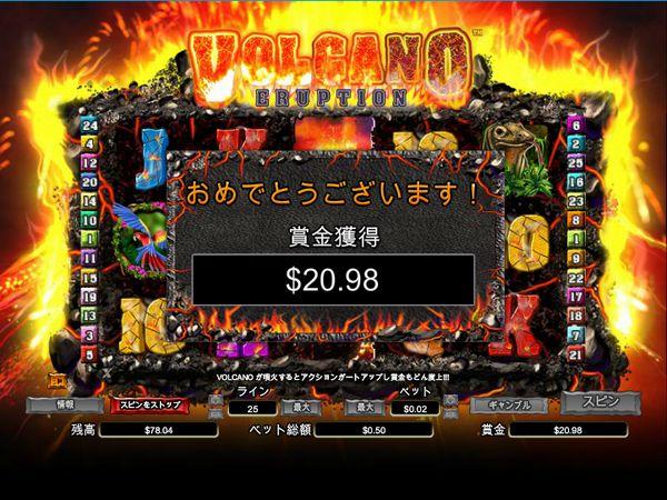 ベラジョン_Volcano_eruption_20獲得