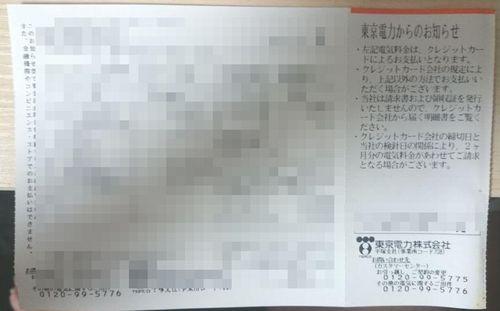 ベラジョンカジノ_出金_ガス