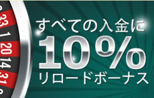 エンパイアカジノリロードボーナス10%