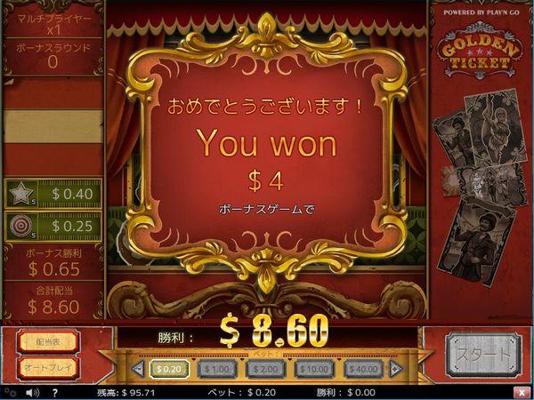ベラジョンカジノ_0308_ゴールデンチケット