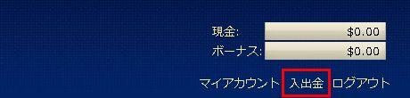 エンパイアカジノ入金_入出金をクリック